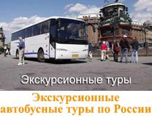 Экскурсионные автобусные туры по России