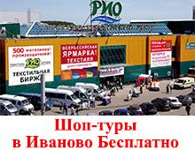 Шоп-туры в Иваново Бесплатно