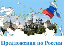 Предложения по России