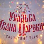 Новый год в Усадьбе Ивана Царевича